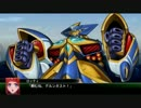 出撃!スーパーロボット大戦【カスタムサントラ用】