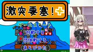 【CeVIO実況】IAちゃんが見守?る勝負【激