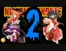 最恐のMOD「NightmareHouse2」バカとサイコは帰りたいpart6【ゆっくり実況】