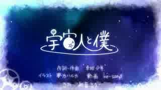 【初音ミク】宇宙人と僕【オリジナル】