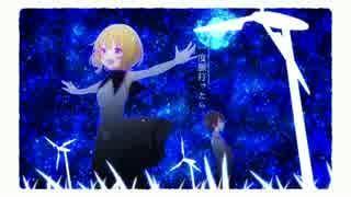 しるばーな ❡ 彗星列車のベルが鳴る 歌ってみた ❡ りする thumbnail