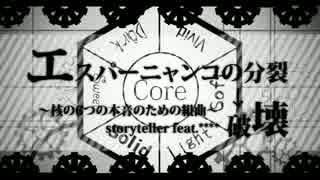 【松人力&手書き】エスパーニャンコの分/裂→破/壊