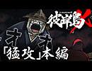ショートアニメ『彼岸島X』#10【猛攻】本編
