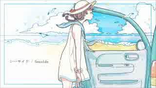 シーサイド / 初音ミク