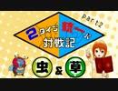 【ポケモンSM】2タイプ統一パ対戦記 part2【ゆっくり実況】