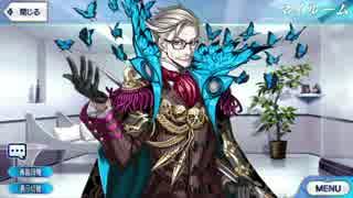 Fate/Grand Order 新宿のアーチャー マイ