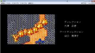 PC98版XAKを最高速度でSTG面クリア(&おのれーなエンディング&演歌)
