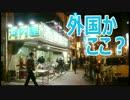 業務スーパー新宿大久保店という外国
