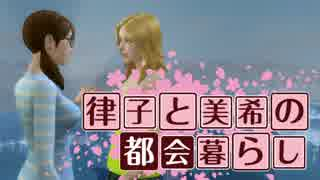 【Sims4】 律子と美希の都会暮らし 前編