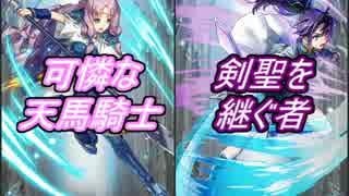 【FEヒーローズ】戦う乙女たち #8
