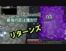 【日刊Minecraft】最強の匠は誰か!?リターンズ 地獄へGO7日目【4人実況】