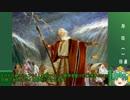 【ゆっくり世界史解説】part5「セム語系三民族」