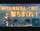 【WoWS】駆逐艦秋月のすゝめ その2【ゆっくり実況】