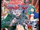【東方ヴォーカル】60's Xanadu【SOUND HOLIC】
