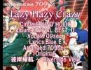 【東方ヴォーカル】Lazy Hazy Crazy【SOUND HOLIC】