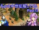 【AoE2】ちょっと中世征服してくる Part13【結月ゆかり&ゆっくり実況】