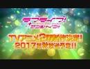 【第二期発表】ラブライブ!サンシャイン!! Aqours Next Step! Project 発表PV