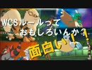 【ポケモンSM】新しい世界へ!WCS!!【対戦実況】