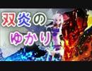 【DARKSOULSⅢ】錬装士ゆかりの暗月奪還作戦 闇霊編