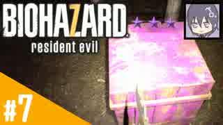 #7【実況】なびぺろ「biohazard 7 DLC &qu