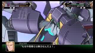 スーパーロボット大戦V ジェリド&ヤザン
