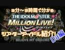 【ラジオ】3分~3時間で分かるミリオンシアターアイドル紹介!【Da編】
