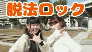 【みきぷるーん】脱法ロック 踊ってみた【華夢姫】 thumbnail
