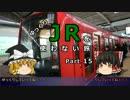 【ゆっくり】 JRを使わない旅 / part 15
