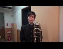 【最終回】秀一が週一トロンボーンを練習してみた