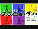 【MMDワートリ】ダンスロボットダンス踊らせてみた【17歳組5人】