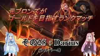 【LOL】 元ブロランク その25 (シルバー4:Darius)