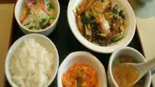 【これ食べたい】 定食 いろいろ その5 ~中華料理編~