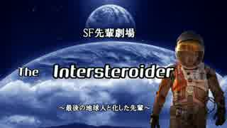 SF先輩劇場「インターステロイダー」
