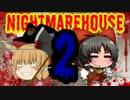 最恐のMOD「NightmareHouse2」バカとサイコは帰りたいpart7【ゆっくり実況】