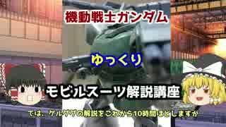 【機動戦士ガンダム】 ゲルググ 解説【ゆ
