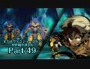 【ADVANCED実況】 全力ボウケンシャーが行く世界樹の迷宮V 【Part49】