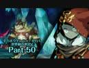 【ADVANCED実況】 全力ボウケンシャーが行く世界樹の迷宮V 【Part50】