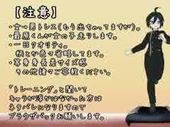 【手描きニューダンガンロンパV3】夜時間