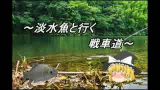 【WoT】淡水魚と行く戦車道31匹目【FV215b