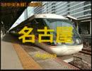 JR西日本・東海・東日本 大阪~名古屋~長野の駅名歌う(特急しなの)