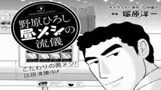 漫画 第3話「回転寿司の流儀」を読んで