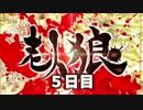 【ゆっくり人狼】老人狼_4(5日目)【脳内卓】