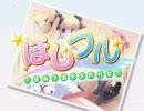 ほしフル~星藤学園天文同好会~ プレイ動画2