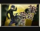 【文豪とアルケミスト】坂口安吾筆殺奥義