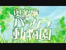 【憂いく】奥多摩パラリラ動物園  歌ってみた †byむきゅ†