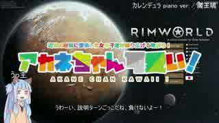 【RimWorld】アカネちゃん可愛い!×17【VO