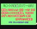 ミントP楽曲カバー祭り告知動画