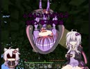 【結月ゆかり】島流れゆかり~第四話『未知の〇〇』~【Minecraft】