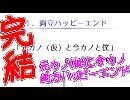 【実況】史上最低のダメ男に彼女二人がメロメロ!16日目【元カノ仮】