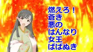 【ノベマス短編】燃えろ!蒼き悪のはんな